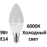 Светодиодная лампа Е14 Свеча 9Вт 6000К Холодный свет Эра LED B35-9W-860-E14 Матовая колба