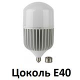 Лампы светодиодные промышленные с цоколем Е40