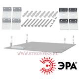 Комплект накладного высокого крепления Эра SPL-FIX3 для светодиодной панели SPL-5/SPL-6