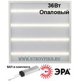 Светильник аварийный с БАП светодиодный офисный Армстронг 595х595х19мм Эра SPO-6-36-4K-M (A) Опал 36Вт 4000К Белый свет с LED-драйвером. (Универсальный встраиваемый / накладной)