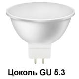 Лампы MR16 светодиодные с цоколем GU5.3