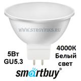 Светодиодная (LED) Лампа GU5.3 MR16 5Вт 4000К Белый свет Smartbuy-Gu5,3-05W/4000 (SBL-GU5_3-05-40K-N) Матовая колба