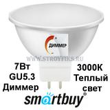 Светодиодная (Диммер) (LED) Лампа GU5.3 MR16 7Вт 3000К Теплый свет Smartbuy-Gu5,3-07W/3000 (SBL-GU5D_3-07-30K) Матовая колба