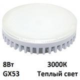 Светодиодная (LED) лампа Tablet GX53 8Вт 3000К Теплый свет Smartbuy-8W/3000/Мат рассеиватель (SBL-GX-8W-3K)