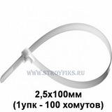 Хомут нейлоновый Smartbuy, 2,5х100мм, Белый (SBE-CT-25-100-w)/100 (1упк-100шт)