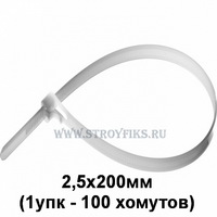 Хомут нейлоновый Smartbuy, 2,5х200мм, Белый (SBE-CT-25-200-w)/100 (1упк-100шт)