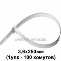 Хомут нейлоновый Smartbuy, 3,6х250мм, Белый (SBE-CT-36-250-w)/100 (1упк-100шт)