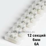 Клеммная колодка 12 секционная Smartbuy, 6мм, 6А (SBE-tb-06-06)
