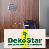 Ламинированные пластиковые (ПВХ) панели DekoStar