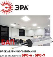 БАП Эра LED-LP-SPO (A1) Блок аварийного питания для светодиодного светильника SPO-6 / SPO-7