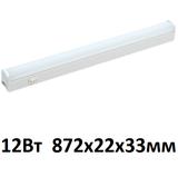 Светильник светодиодный (LED) линейный Эра LLED-01-12W-6500-W IP20 872х22х33 12Вт 1000Лм 6500К Холодный свет с LED-драйвером