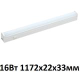 Светильник светодиодный (LED) линейный Эра LLED-01-16W-4000-W IP20 1172х22х33 16Вт 1400Лм 4000К Белый свет с LED-драйвером