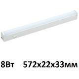 Светильник светодиодный (LED) линейный Эра LLED-01-08W-4000-W IP20 572х22х33 8Вт 700Лм 4000К Белый свет с LED-драйвером