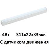 Светильник светодиодный (LED) линейный с датчиком движения Эра LLED-02-04W-4000-MS-W IP20 311х22х33 4Вт 380Лм 4000К Белый свет с LED-драйвером