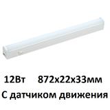 Светильник светодиодный (LED) линейный с датчиком движения Эра LLED-02-12W-4000-MS-W IP20 872х22х33 12Вт 1000Лм 4000К Белый свет с LED-драйвером