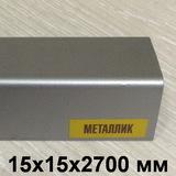 Уголок ПВХ 15х15мм Металлик 2,7 метра