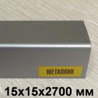 Угол ПВХ пластиковый Идеал 15х15мм Металлик серебристый (длина-2,7м)