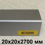 Уголок ПВХ 20х20мм Металлик 2,7 метра