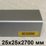 Угол ПВХ пластиковый Идеал 25х25мм Металлик серебристый (длина-2,7м)