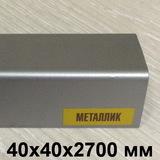 Уголок ПВХ 40х40мм Металлик 2,7 метра