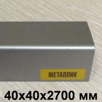 Угол ПВХ пластиковый Идеал 40х40мм Металлик серебристый (длина-2,7м)