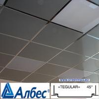 Металлический кассетный потолок с кассетой Албес Tegular 45° Металлик 595х595мм