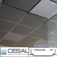 Металлический кассетный потолок с кассетой Cesal K45 Tegular 45° Металлик 595х595мм