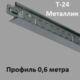Профиль 0,6м Металлик (Серебро) Т-24 PRIMET ПП Standart подвесной системы (каркаса) для потолка типа Армстронг