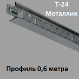 Каркас 0,6м Металлик (Серебро) Т-24 PRIMET Standart PR ПП, подвесная система потолка типа Армстронг