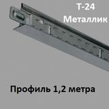 Профиль 1,2м Металлик (Серебро) Т-24 PRIMET ПП Standart подвесной системы (каркаса) для потолка типа Армстронг