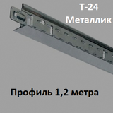 Каркас 1,2м Металлик (Серебро) Т-24 PRIMET Standart PR ПП, подвесная система потолка типа Армстронг