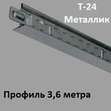 Профиль 3,6м Металлик (Серебро) Т-24 PRIMET ПП Standart подвесной системы (каркаса) для потолка типа Армстронг
