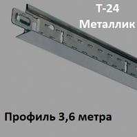 Каркас 3,6м Металлик Т-24, подвесная система потолка, тип Армстронг