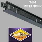 Подвесная система Металлик Т-24 Люмсвет