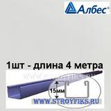 П-профиль Албес Белый матовый для реечного потолка, длина 4 метра