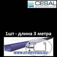 П-профиль Cesal 3305 Черный матовый для реечного потолка, длина 3 метра