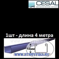 П-профиль Cesal 3305 Черный матовый для реечного потолка, длина 4 метра