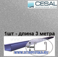 П-профиль Cesal 3313 Металлик для реечного потолка, длина 3 метра