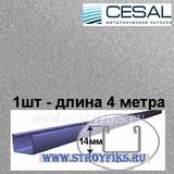 П-профиль Cesal 3313 Металлик для реечного потолка, длина 4 метра
