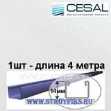 П-профиль Cesal С01 Жемчужно-белый (Белый глянцевый) для реечного потолка, длина 4 метра