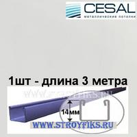 П-профиль Cesal 3306 Белый матовый для реечного потолка, длина 3 метра