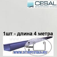 П-профиль Cesal 3306 Белый матовый для реечного потолка, длина 4 метра