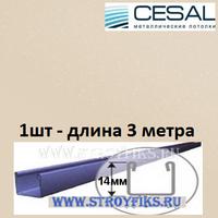 П-профиль Cesal С07 Бежевый жемчуг для реечного потолка, длина 3 метра