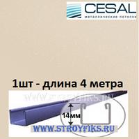 П-профиль Cesal С07 Бежевый жемчуг для реечного потолка, длина 4 метра