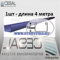 П-профиль Cesal А08 Хром Люкс для реечного потолка, длина 4 метра