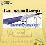 П-профиль Cesal А09 Золото Люкс для реечного потолка, длина 3 метра