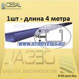 П-профиль Cesal А09 Золото Люкс для реечного потолка, длина 4 метра