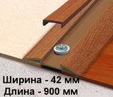 Порог Идеал 42мм с монтажным каналом одноуровневый пластиковый. 21 цвет (длина-0,9метра)