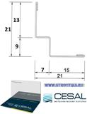 Угол пристенный PLL Cesal А08 Хром Люкс 15х7х9х13мм, длина 3 метра, W-образный для потолков с кромкой Tegular и Microlook