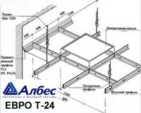 Подвесная система Белая Албес Евро Т-24 в комплекте